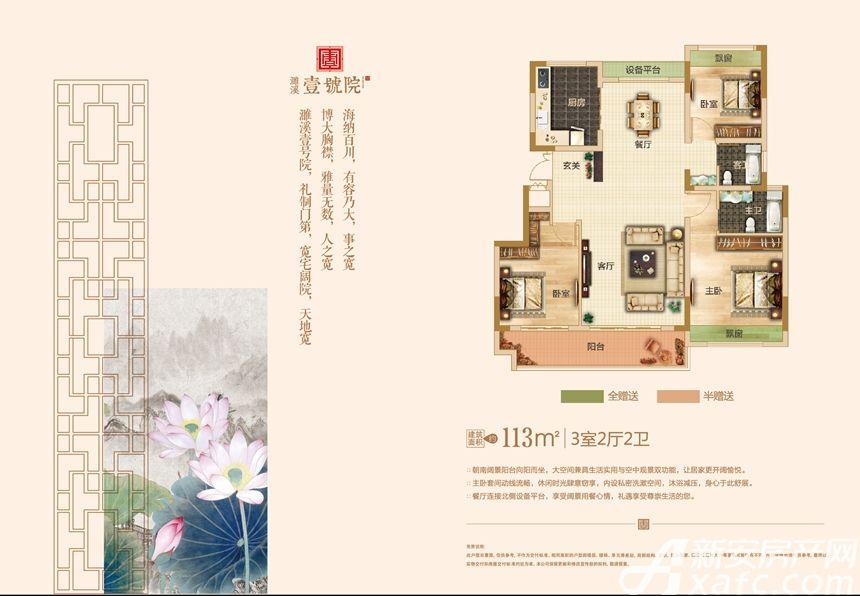 濉溪·壹号院户型33室2厅113平米