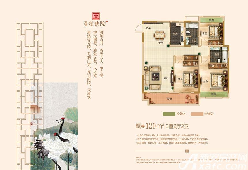 濉溪·壹号院户型43室2厅120平米