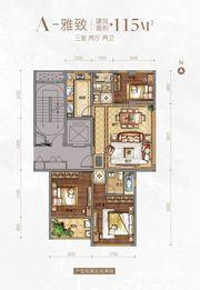 栢悦山A3室2厅115㎡