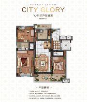 碧桂园城市之光YJ115T3室2厅115㎡