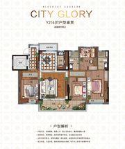 碧桂园城市之光YJ140T4室2厅140㎡