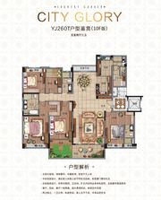 碧桂园城市之光YJ260T(10F)5室2厅260㎡
