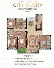 碧桂园城市之光YJ260T(31F)5室2厅260㎡