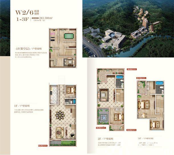 黄山上谷居联排W264室2厅300平米