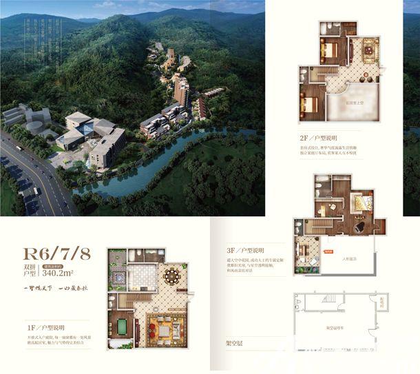 黄山上谷居双拼R6784室3厅340平米