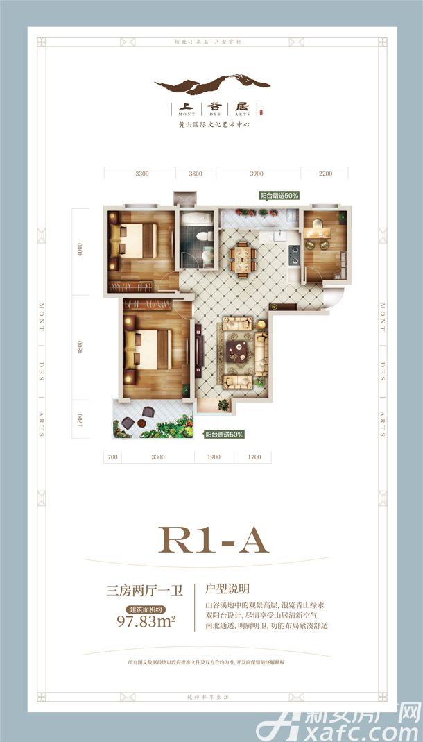 黄山上谷居R1-A3室2厅97.83平米