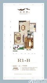 黄山上谷居R1-B1室2厅71.28㎡