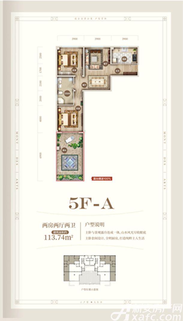 黄山上谷居5FA2室2厅113平米