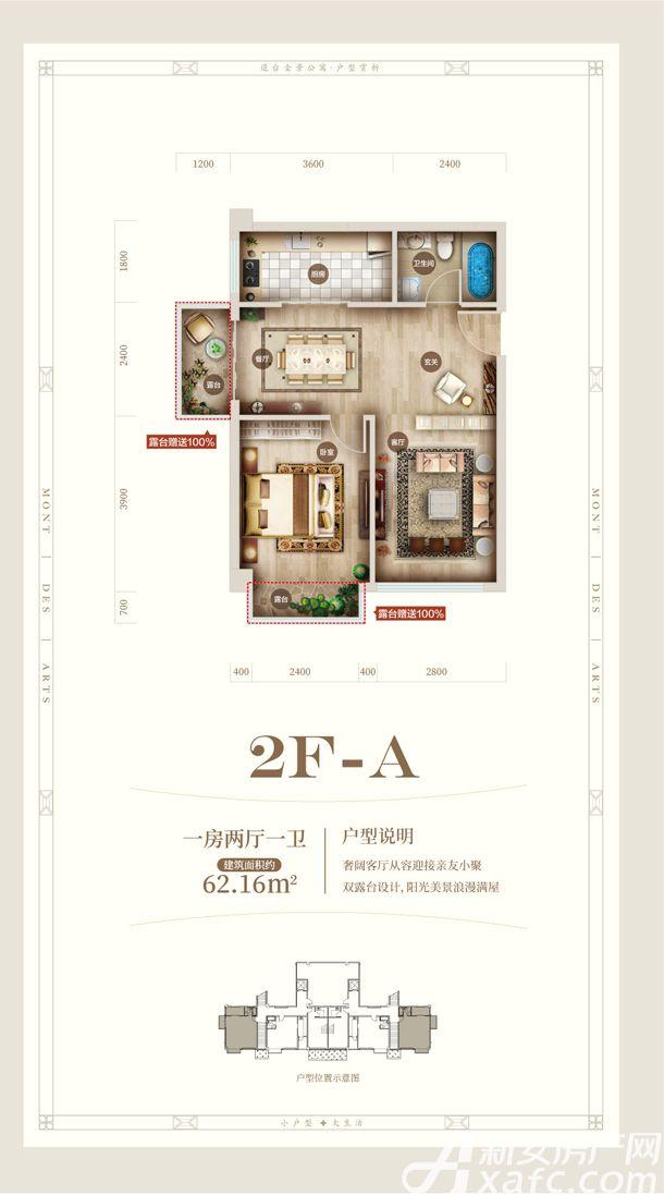 黄山上谷居2FA1室2厅62平米