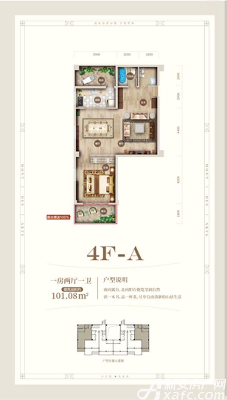 黄山上谷居4FA1室2厅101平米