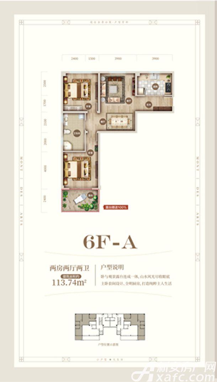 黄山上谷居6FA2室2厅113平米