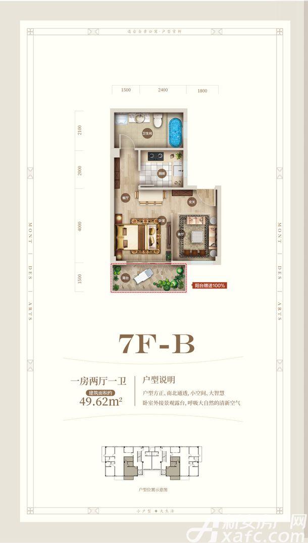 黄山上谷居7FB1室2厅49平米