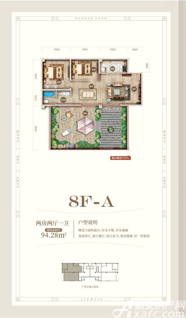 黄山上谷居8FA2室2厅94平米