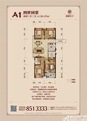 汉源天下A14室2厅136.07㎡