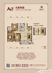 汉源天下A23室2厅125.15㎡