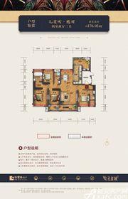 珍宝岛·孔雀城孔雀城·冠羽4室2厅178.05㎡