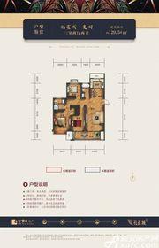 珍宝岛·孔雀城孔雀城·复羽3室2厅129.54㎡