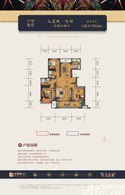 珍宝岛·孔雀城孔雀城·飞羽3室2厅125.41㎡
