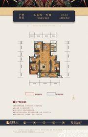 珍宝岛·孔雀城孔雀城·飞羽3室2厅124.8㎡