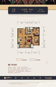 珍宝岛·孔雀城孔雀城·飞尾3室2厅111.25㎡