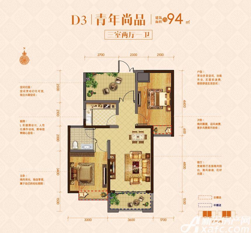 星海城D33室2厅94平米