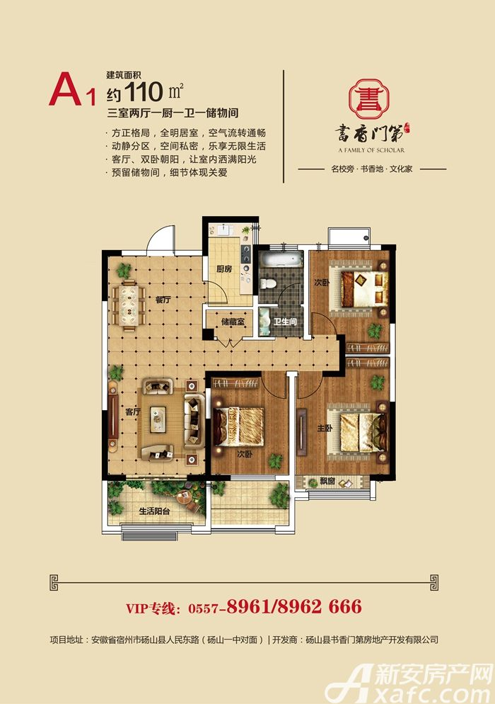 书香门第A13室2厅110平米