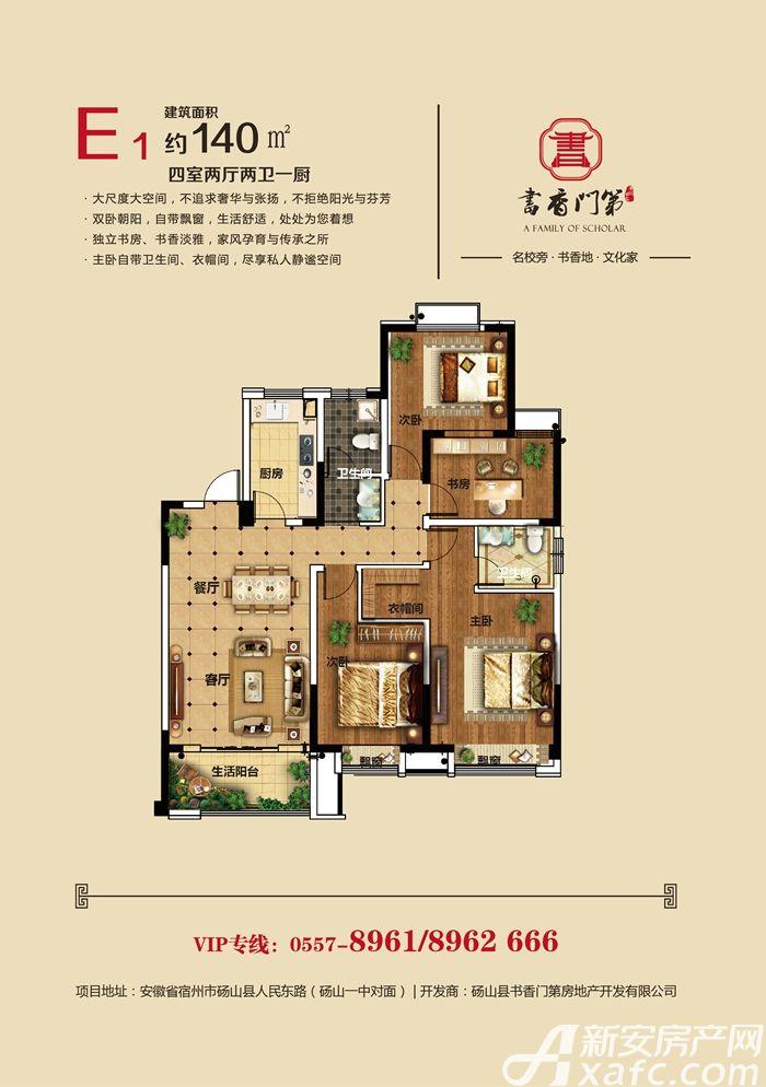 书香门第E14室2厅140平米