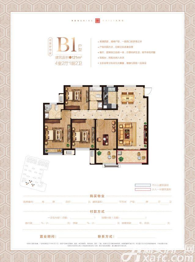 融信海亮江湾城B13室2厅121平米