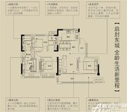 金鹏珑璟台122㎡户型3室2厅122㎡