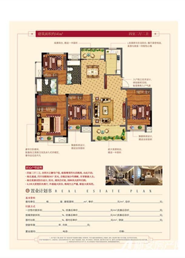 黄山颐高广场GC14室2厅141平米