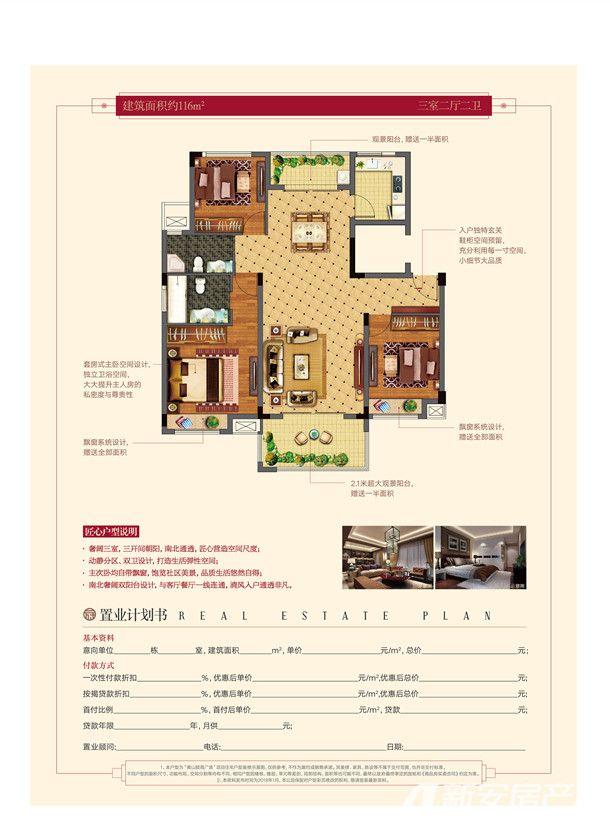 黄山颐高广场B23室2厅116平米