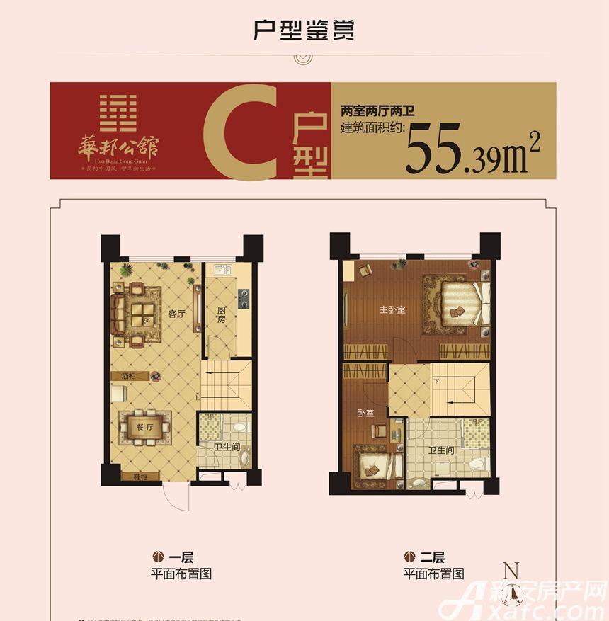 华邦公馆C户型2室2厅55.39平米