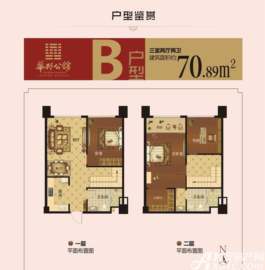 华邦公馆B户型3室2厅70.89平米