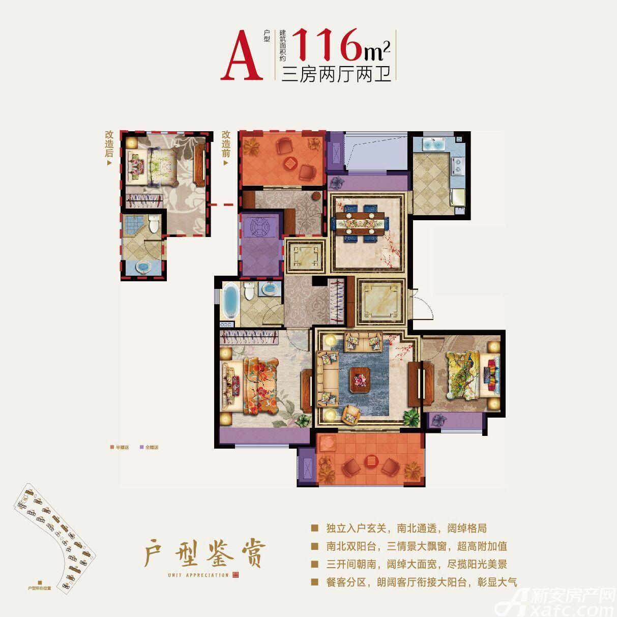 翼天·壹号院A户型3室2厅116平米