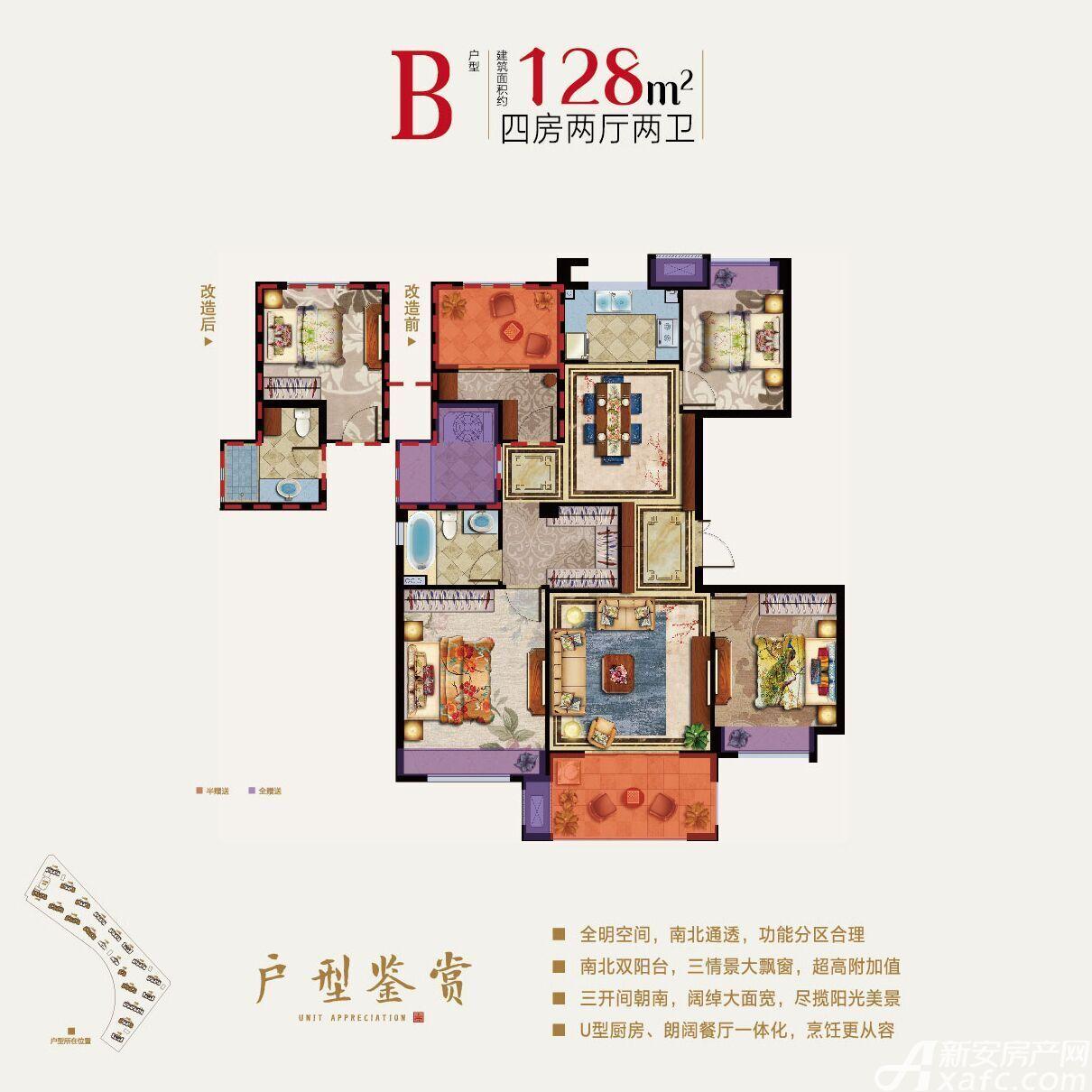 翼天·壹号院B户型4室2厅128平米