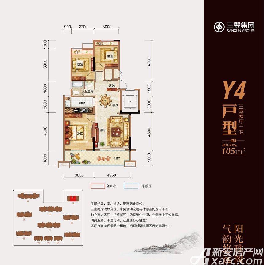 三巽亳公馆Y4户型3室2厅105平米