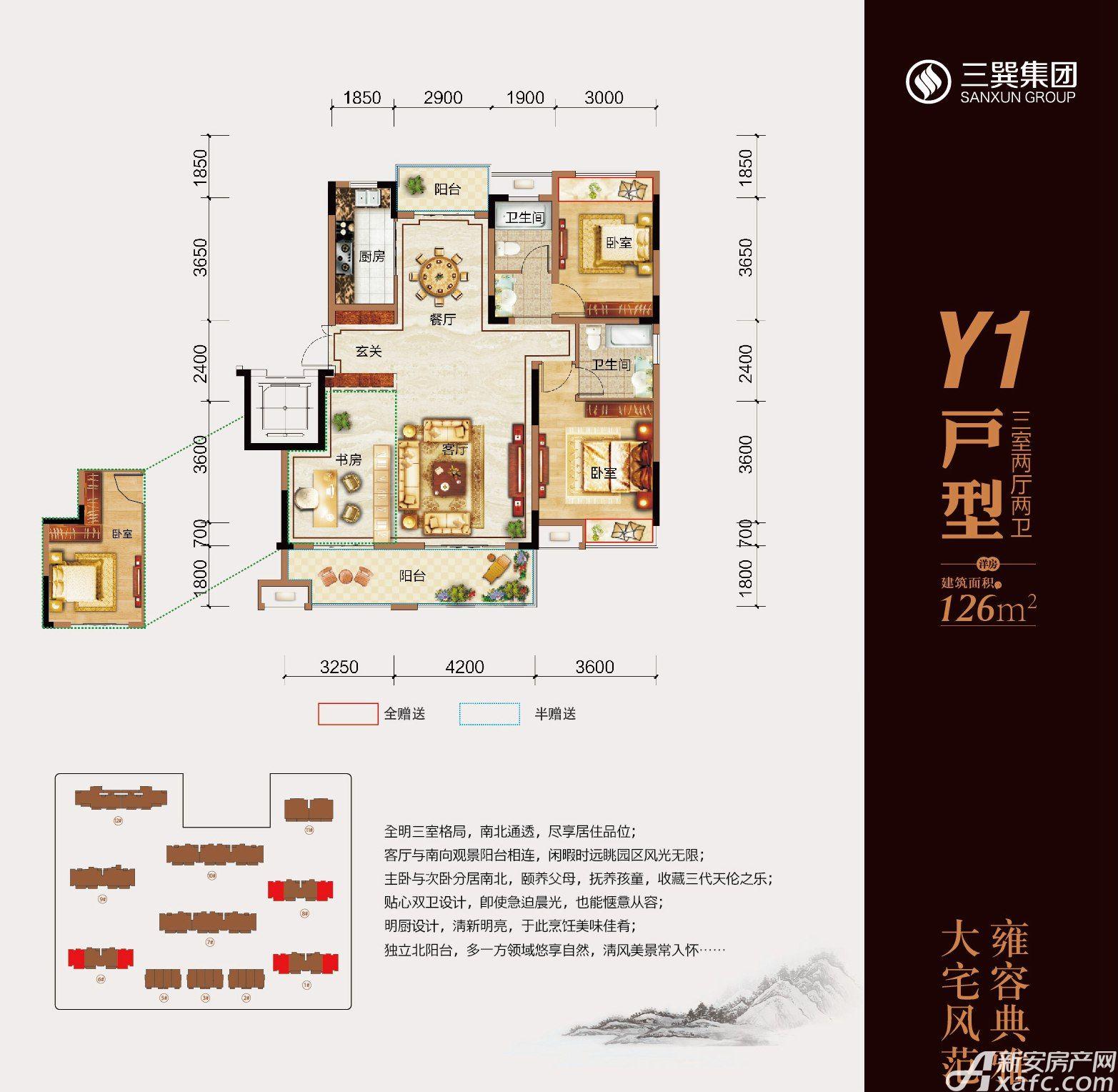 三巽亳公馆Y1户型3室2厅126平米