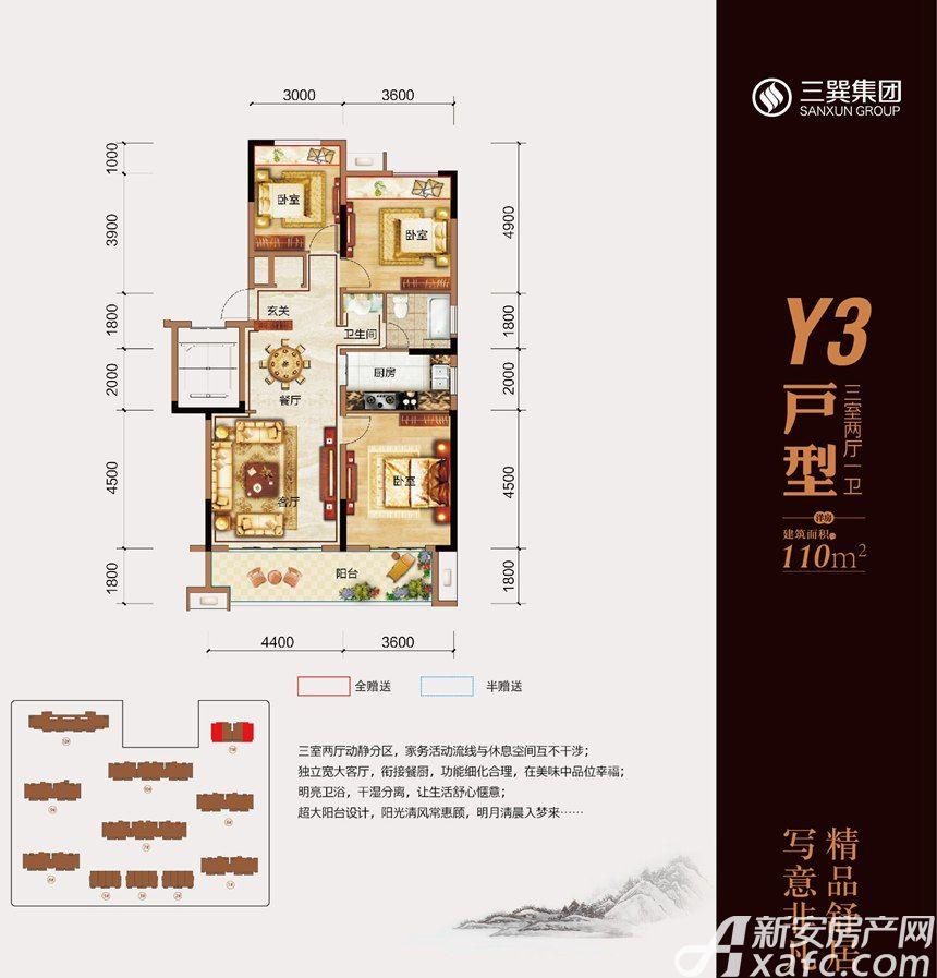 三巽亳公馆Y3户型3室2厅110平米