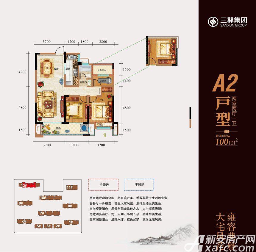 三巽亳公馆A2户型2室2厅100平米