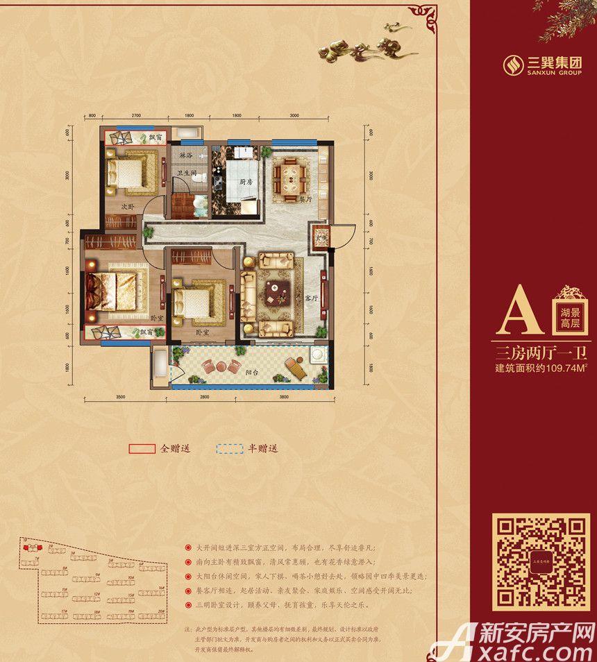 三巽亳州府A户型3室2厅109.74平米