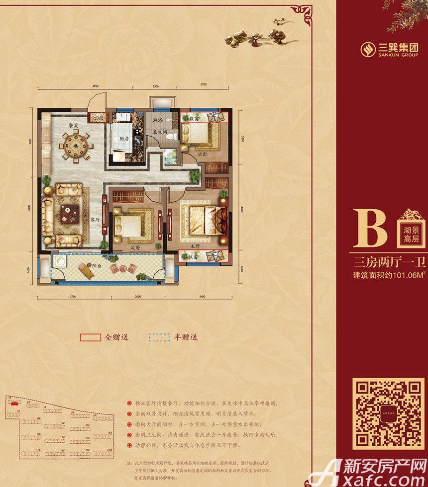 三巽亳州府B户型3室2厅101.06平米