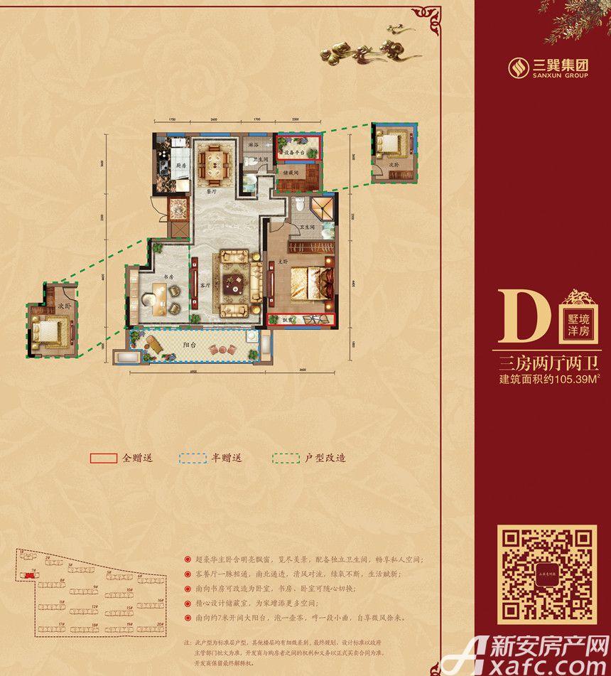 三巽亳州府D户型3室2厅105.39平米