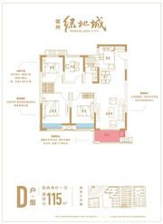 绿地·宿州城际空间站D户型4室2厅115㎡