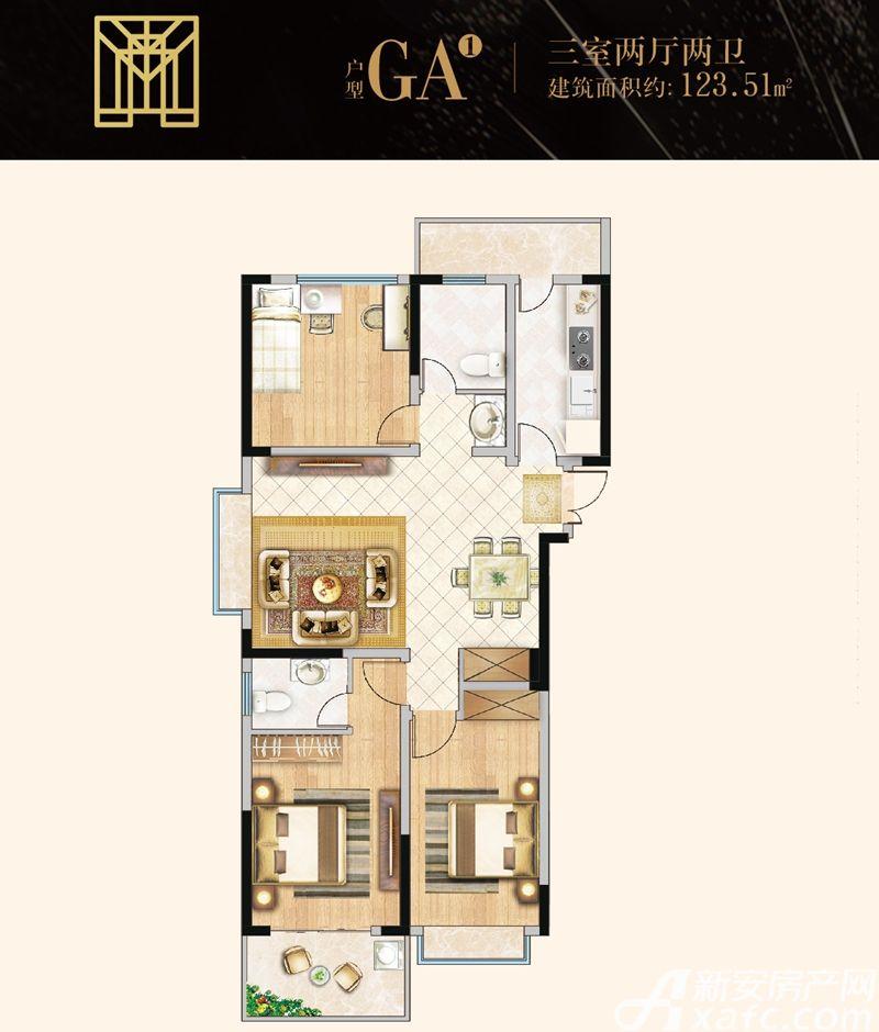 金地环球之光GA①户型3室2厅123.51平米