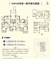 淮北恒大御景湾13、14#洋房一层4室2厅145.92㎡