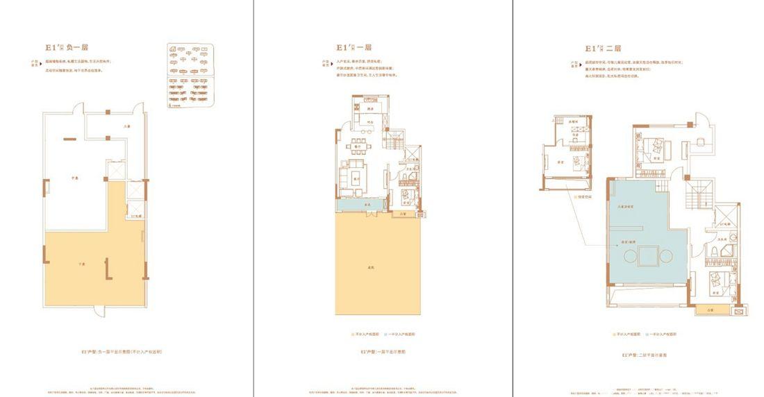 万创御香山E1'户型5室2厅191平米