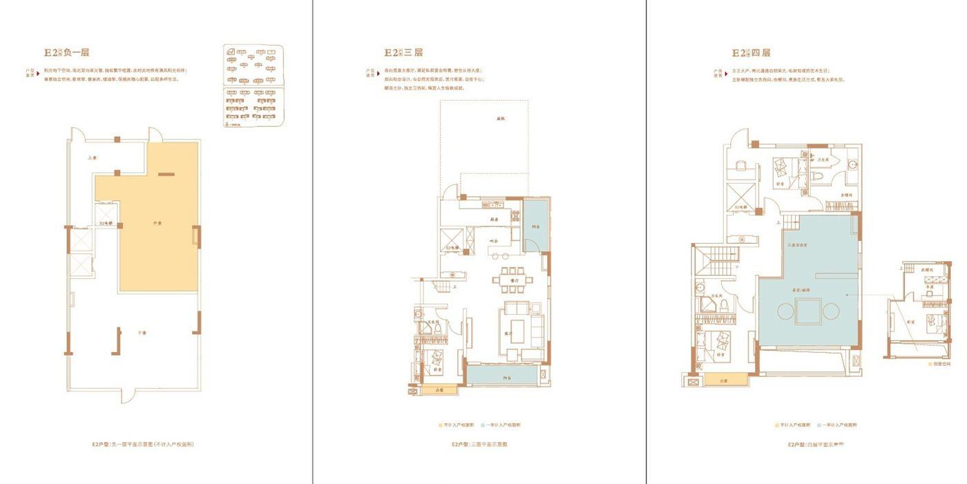 万创御香山E2户型5室2厅219平米