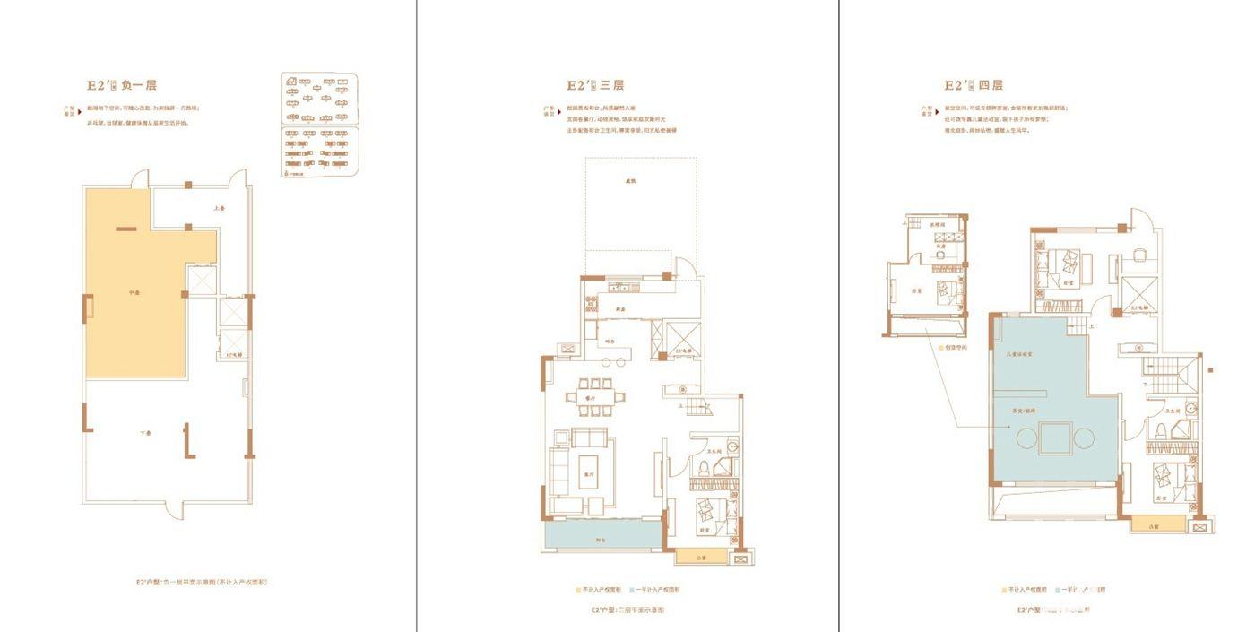 万创御香山E2'户型5室2厅209平米