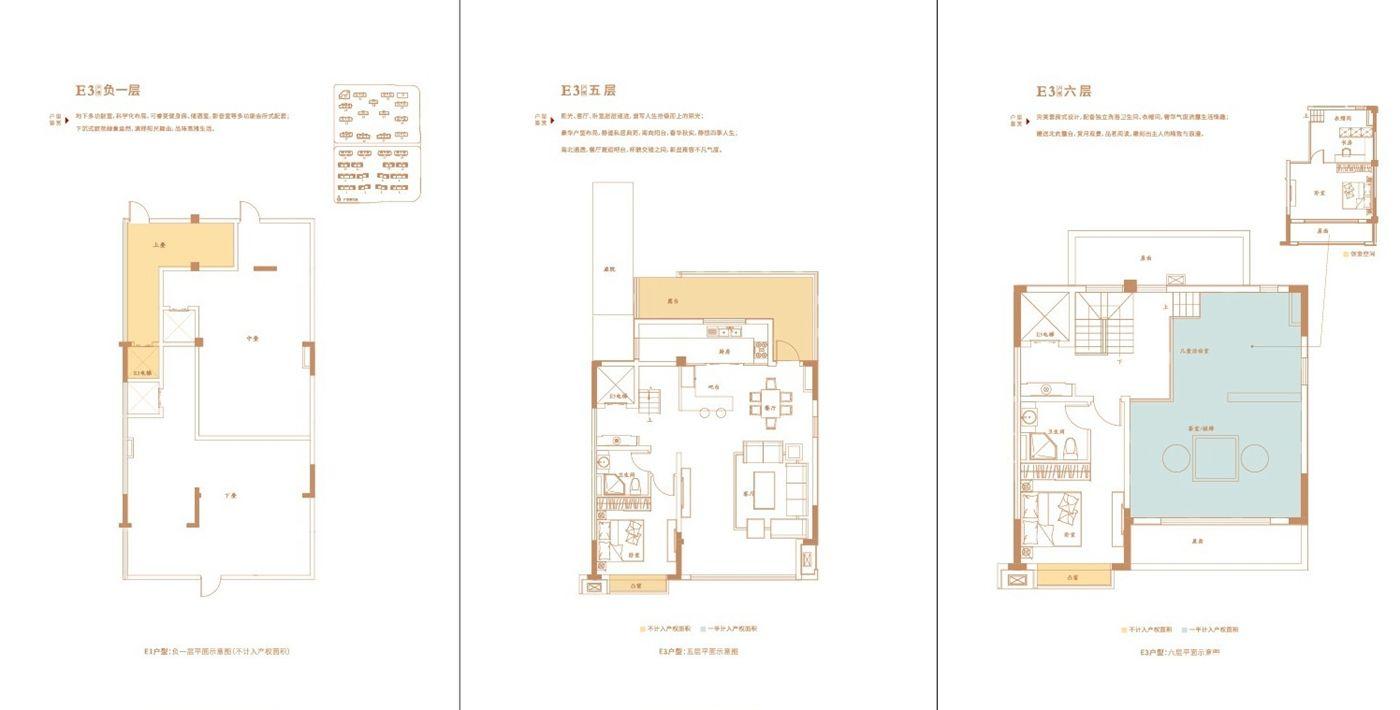 万创御香山E3户型5室2厅189平米