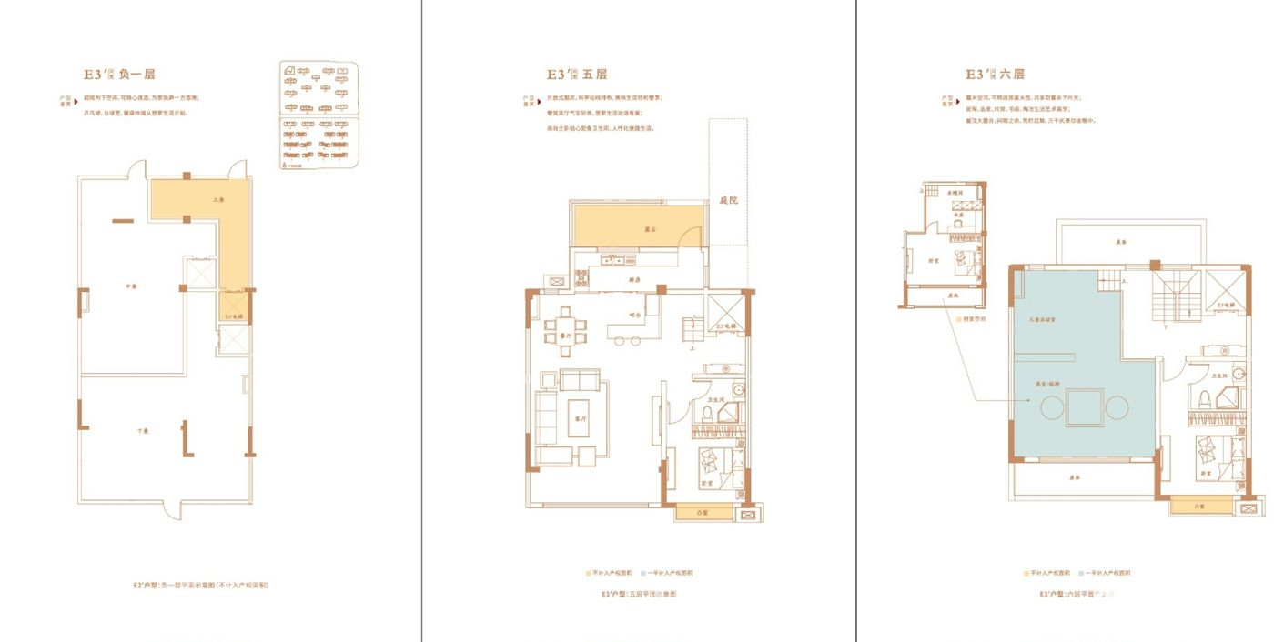 万创御香山E3'户型4室2厅188平米